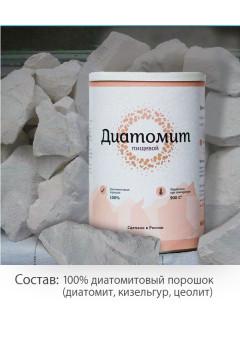 Диатомит - КРЕМНИЙ из Диатомовых водорослей, 300 гр