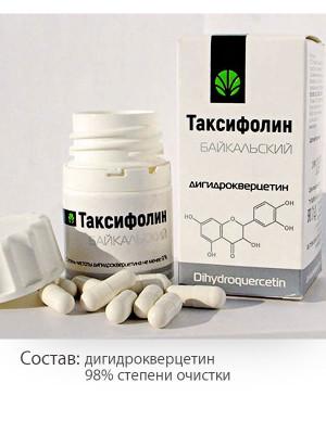 Дигидрокверцетин 30 капсул (Таксифолин, витамин Р) Байкальский