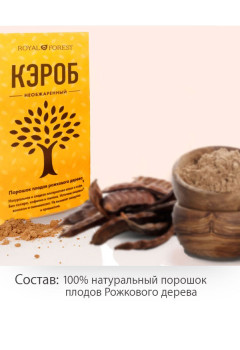 Кэроб необжаренный,  2,5кг