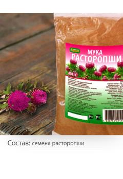 Мука из семян расторопши, 400гр