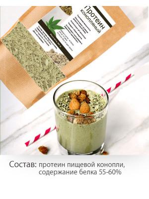 Конопляный протеин, 300 гр