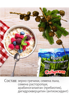 Сибирская каша с дигидрокверцетином, 250гр