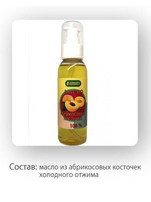 Масло из абрикосовых косточек, 100гр
