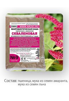 Амарантовая макробиотическая каша, 1000гр