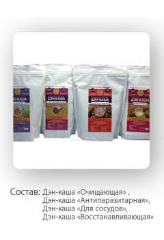 ДЭН-программа Кузнецова, 1600гр