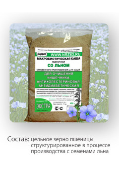 ЭКСТРА для очищения кишечника, 400гр,11 порций