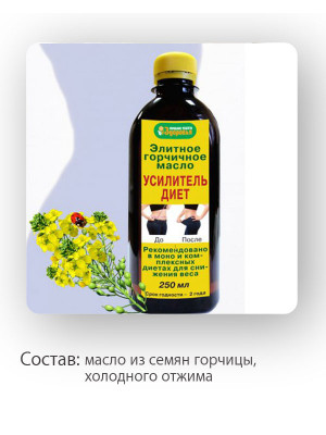 """Элитное горчичное масло """"Усилитель диет"""", 250 мл"""
