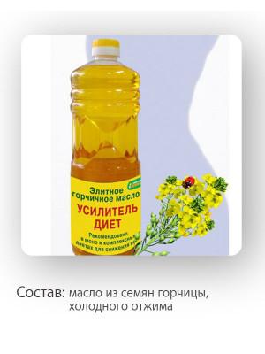 """Элитное горчичное масло """"Усилитель диет"""", 900 мл"""