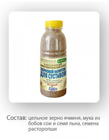 ИНЬ-зерновой напиток, 300гр