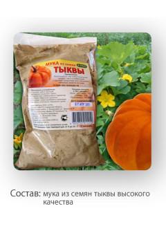 Мука из семян тыквы, 400гр
