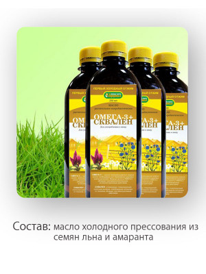 Масло «Омега-3 + сквален» противоопухолевое, курс