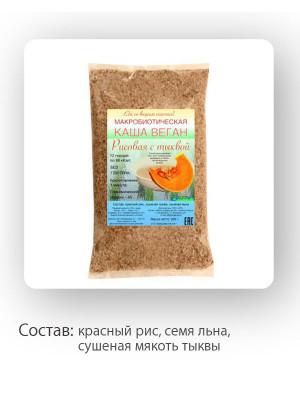 Макробиотическая каша, рисовая с тыквой, 300гр