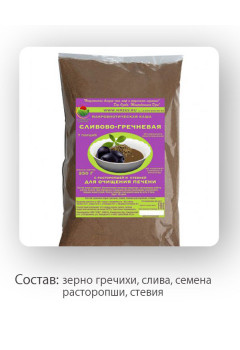 Сливово-гречневая, очищение печени, 250гр