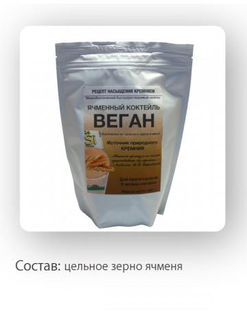 """Ячменный коктейль """"ВЕГАН"""""""