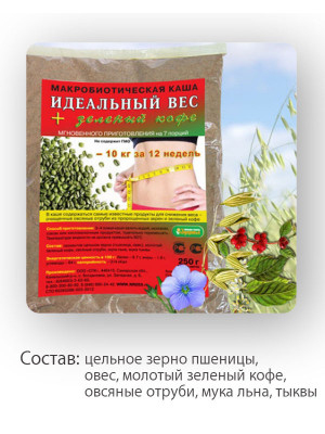 Идеальный вес+зеленый кофе, 250гр